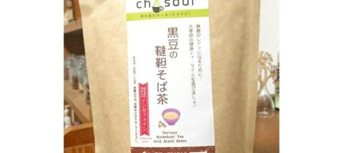 茶を遊びまくる「chasobi」現在のラインナップ