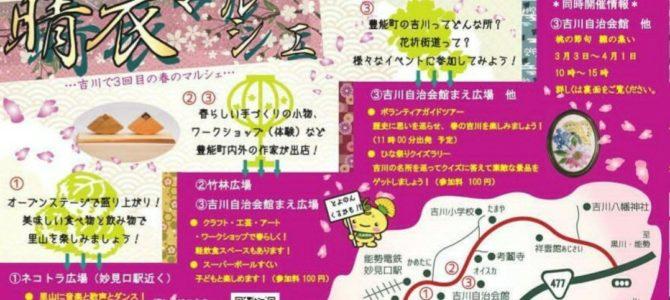 3/25(日) 地元吉川のマルシェに出店します