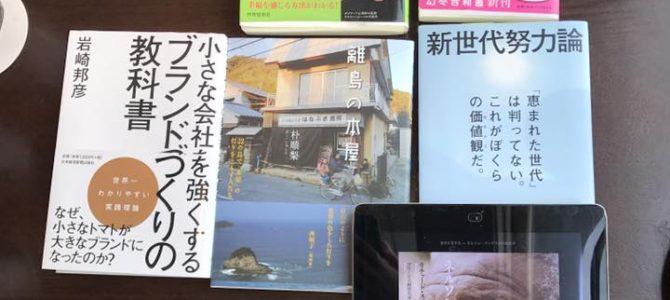 「行動に落とし込む読書会」@東京