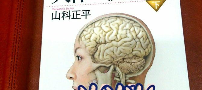 今週の一冊『新しい人体の教科書』